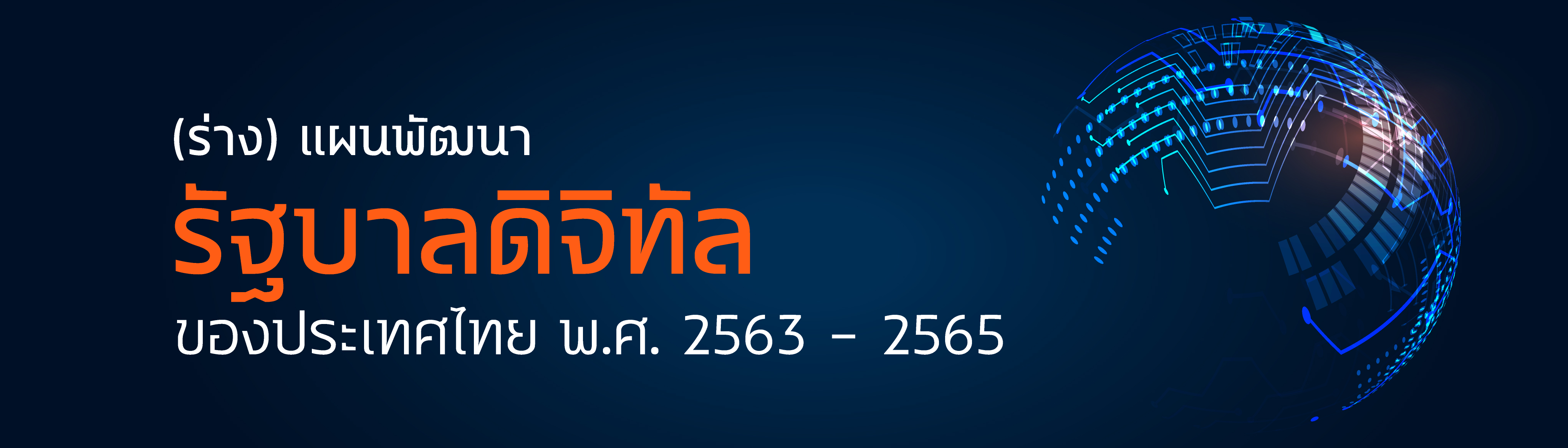(ร่าง) แผนพัฒนารัฐบาลดิจิทัล ของประเทศไทย พ.ศ. 2563 -2565